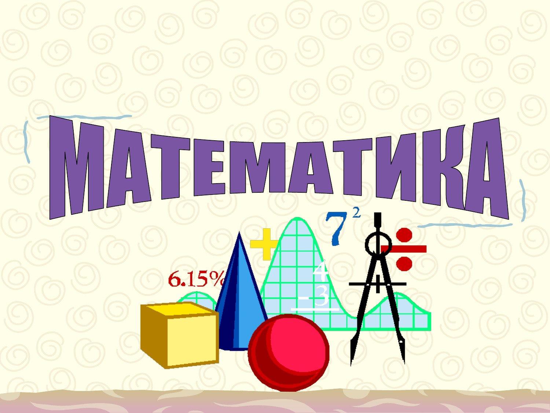 Тебе дорогая, школьные картинки для детей начальной школы математика