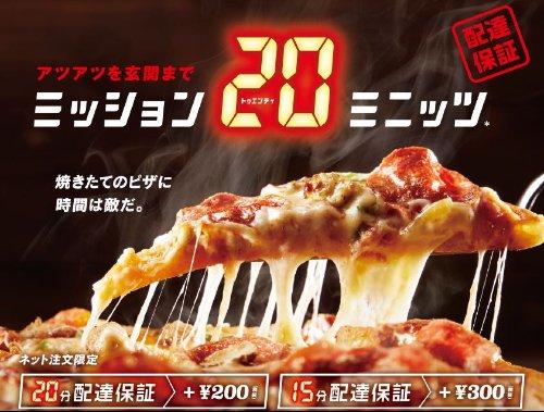 500RT:【業界最短】ドミノ・ピザ、20分で配達できなかったら1枚無料! https://t.co/bgpPXPY4tT  『ミッション20ミニッツ』は、追加料金200円で配達時間を約束。時間内に届けられなかった場合は、次回Mサイズピザ1枚…