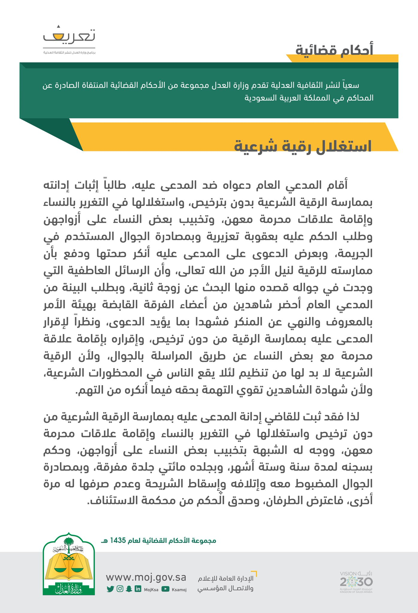 وزارة العدل No Twitter أحكام قضائية استغلال رقية شرعية