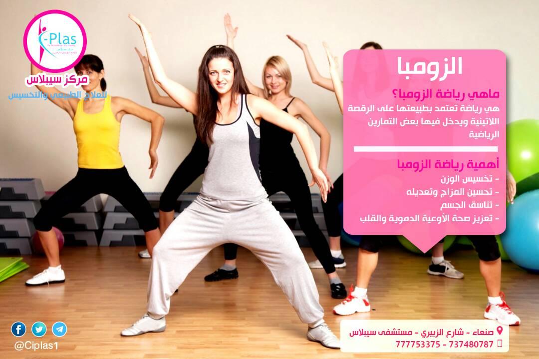 فوائد رقصة الزومبا لإنقاص الوزن وأنواع الرقصات بالصور