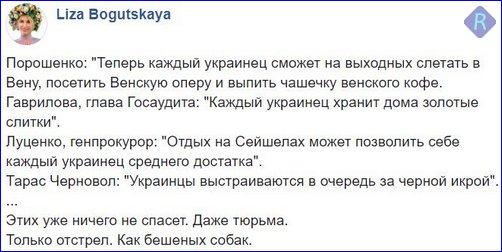 ГПУ намерена объявить Гужву в международный розыск, - Луценко - Цензор.НЕТ 2698