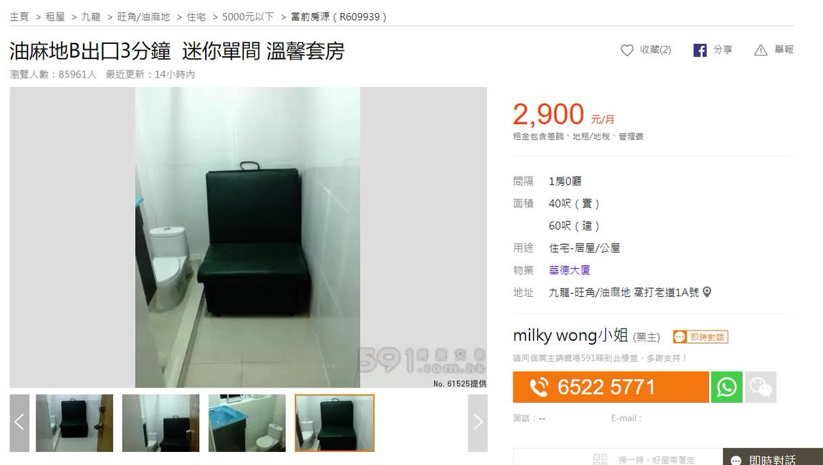 Badcanto On Twitter 2900 HKD 370 USD For A Bathroom With Futon Hongkong