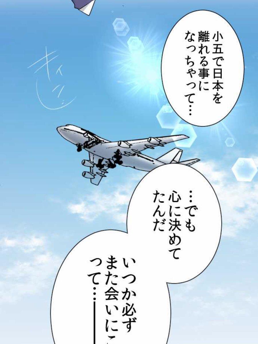 マンガ読んでたら 飛行機よく出てくるから 『お。またジャンボかぁ!』  ってよくよく見たら 笑いが止まらなくて 話が入ってこないから 誰か共感してほしい:(*´н`):