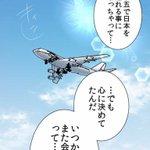 大事故確定w漫画の飛行機が飛び立つワンシーンにとんでもない物がくっついてる!