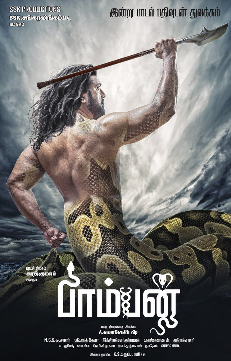 Image result for sarathkumar aquaman