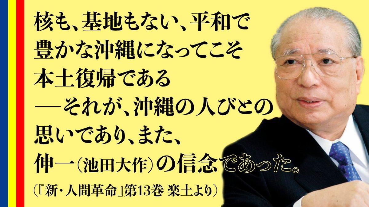 「池田大作 核なき 沖縄」の画像検索結果