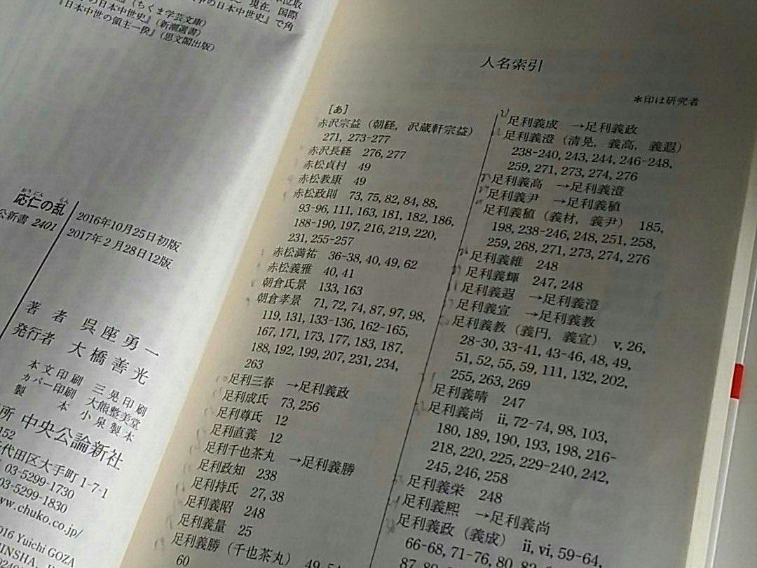 """さむ on Twitter: """"思わず人名索..."""