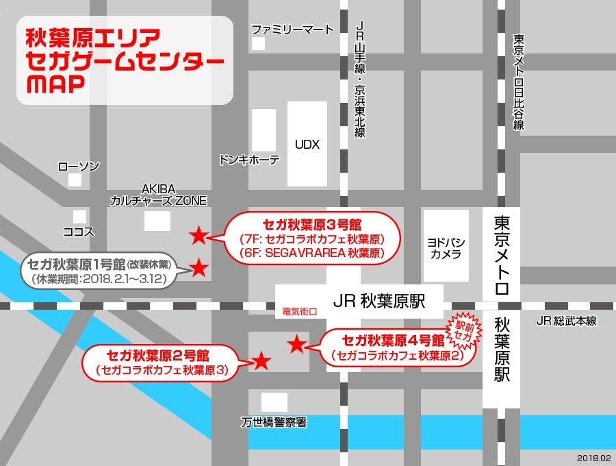 新しい秋葉原の地図です!待ち合わせや道案内用に使ってくださいね! ※なおセガ秋葉原1号館は2/1~3/12まで改装休業中です。  #セガのお店