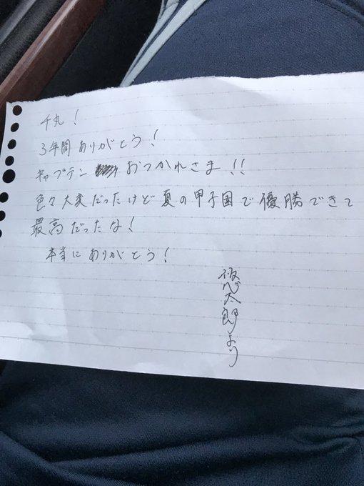 逮捕 花咲 徳栄 【花咲徳栄】千丸剛強盗致傷で逮捕!駒澤大の劣悪環境が告発される