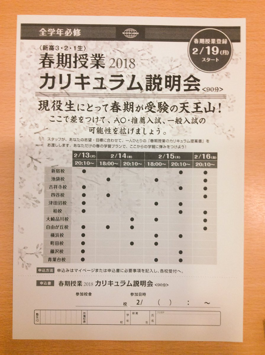 ページ マイ 早稲田 塾