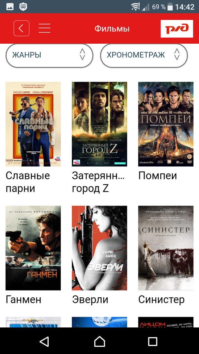 Посмотреть фильм онлайн бесплатно