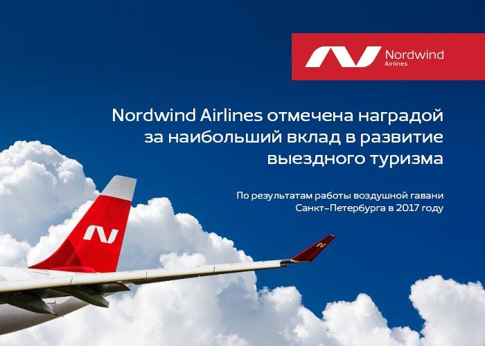 Компания nordwind airlines