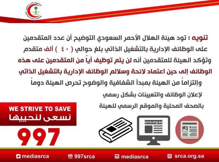 الهلال الأحمر السعودي ويكيبيديا 3
