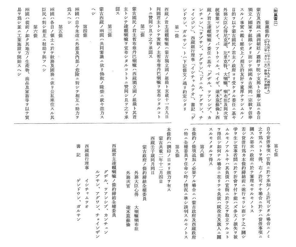 """六衛府 on Twitter: """"辛亥革命後..."""