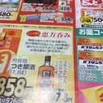 大阪人も知らない謎の風習w大人の節分こと『恵方呑み』なる文化があるらしい!