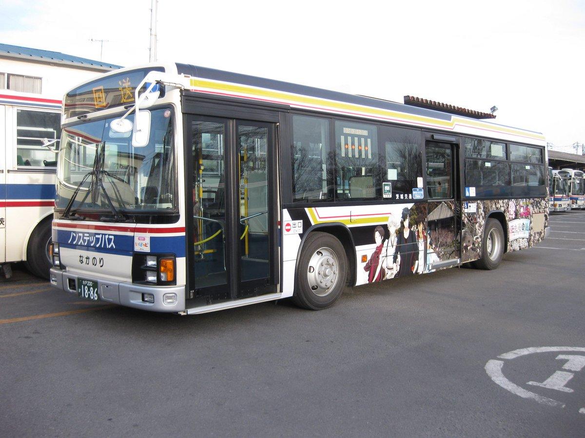 本日から3月25日まで「花丸遊印録~梅の花舞う水戸の陣~」ラッピングバスが水戸市内を運行します。 #花丸遊印録 #花丸 #水戸 #梅まつり