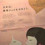 GODIVAの思い切った広告が発表されました。日本人は義理チョコをやめよう!