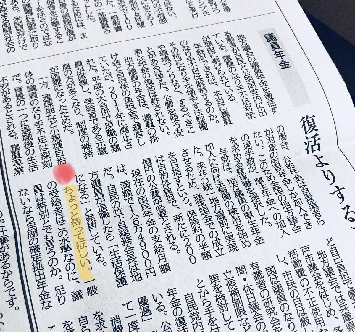 地方紙からディスられる hashtag...