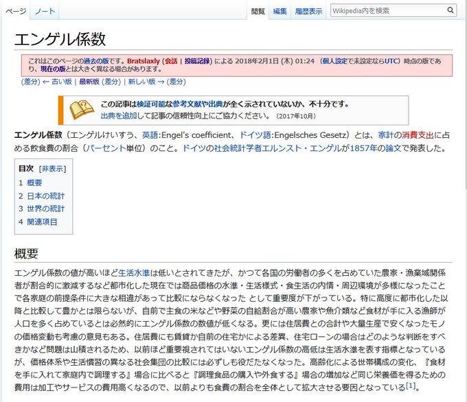 Wikipediaのエンゲル係数のペー...