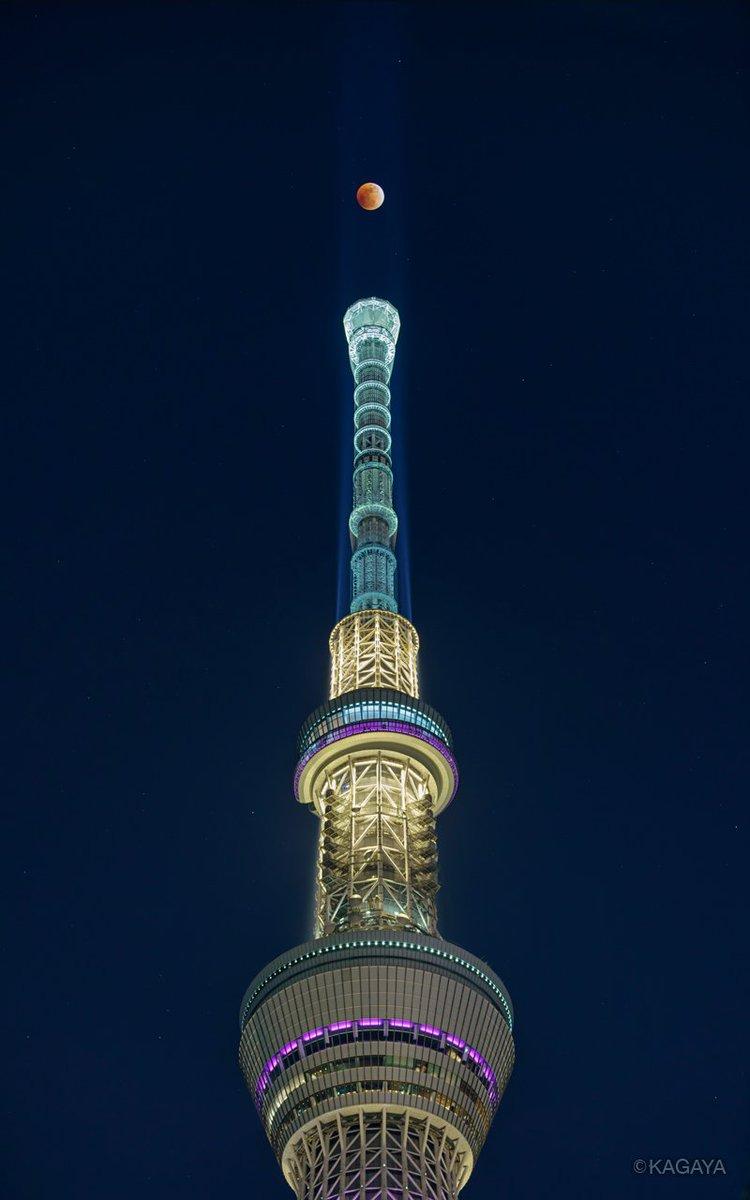昨夜撮影した東京2大タワーと皆既月食の赤い月。 1、東京スカイツリー 2、東京タワー 皆既の時間は月食毎に違いますが、今回は1時間強ありましたので、あらかじめ計算しておいた2箇所の撮影ポイントを巡りました。