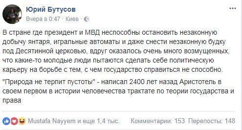 """""""Будь-які громадські об'єднання, які порушують закон, буде притягнуто до відповідальності"""", - Князєв - Цензор.НЕТ 7409"""