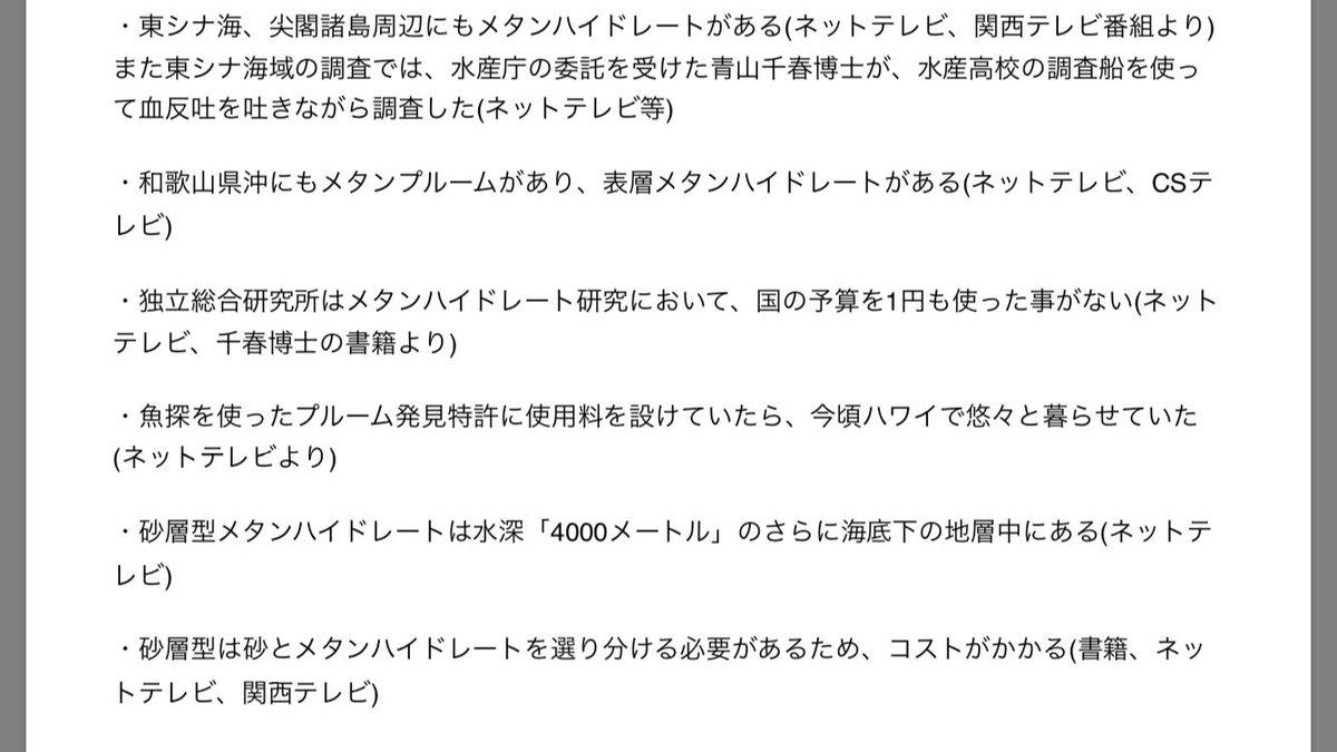 """青山繁晴を優しい保守にする会 on Twitter: """"メタハイが出任せでなく ..."""