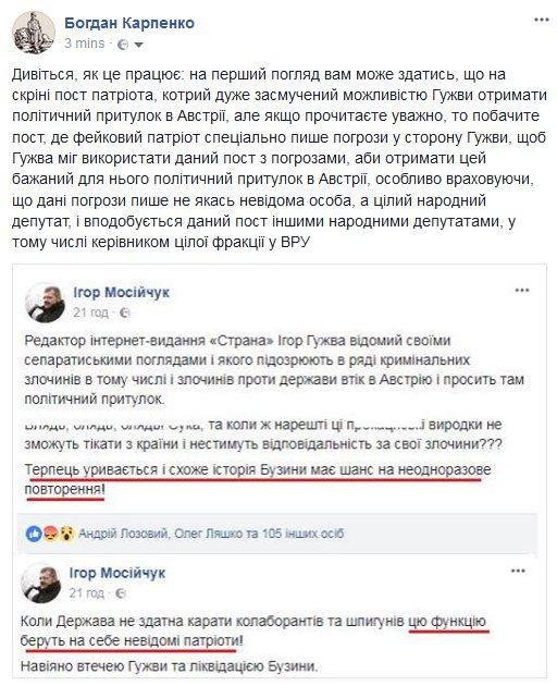 """ГПУ готує клопотання про посилення запобіжного заходу головному редактору """"Страна.ua"""" Гужві - Цензор.НЕТ 8378"""