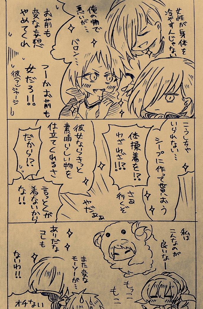 #RTの早い5人は私のガチ勢だから願いを聞こう (@kiminohukusiwa )しわちゃんの願い「総受け辰(♀も可)」 総受けというかみんなの趣味が露になったような内容になった!ごめん!! RTありがとうございました!