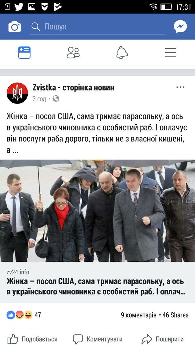 Я не знаю состоится ли визит Трампа в Киев, - посол США в Украине Йованович - Цензор.НЕТ 532