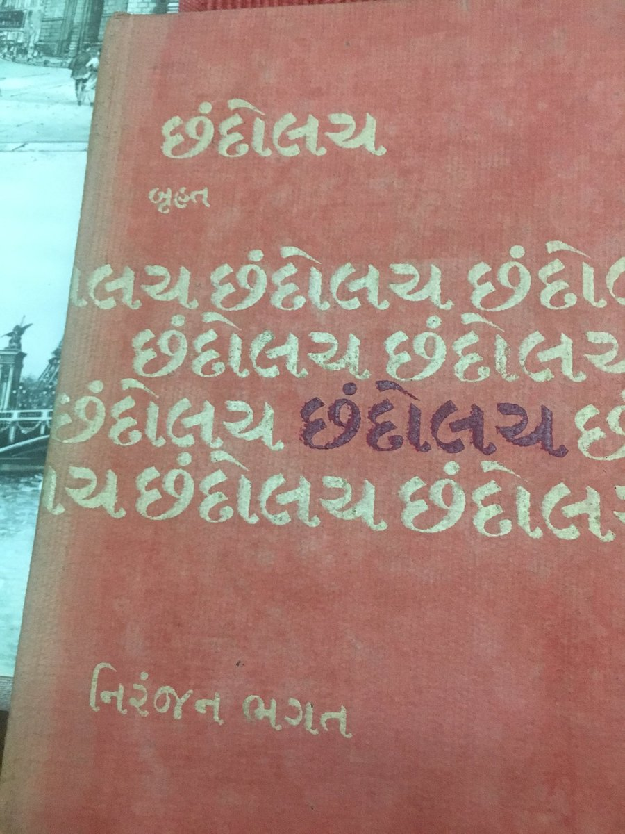 Salil Tripathi سلیل تریپاٹھی સલિલ ત્રિપાઠી on
