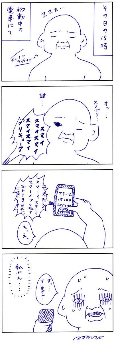 あおむろ - Twitter