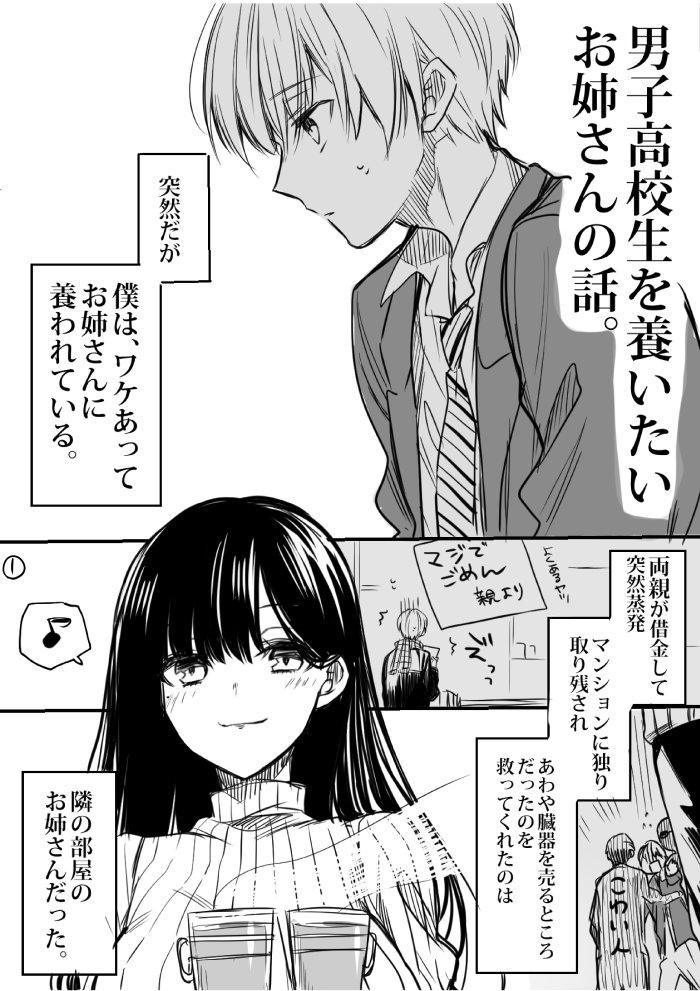 【創作】男子高校生を養いたいお姉さんの話①