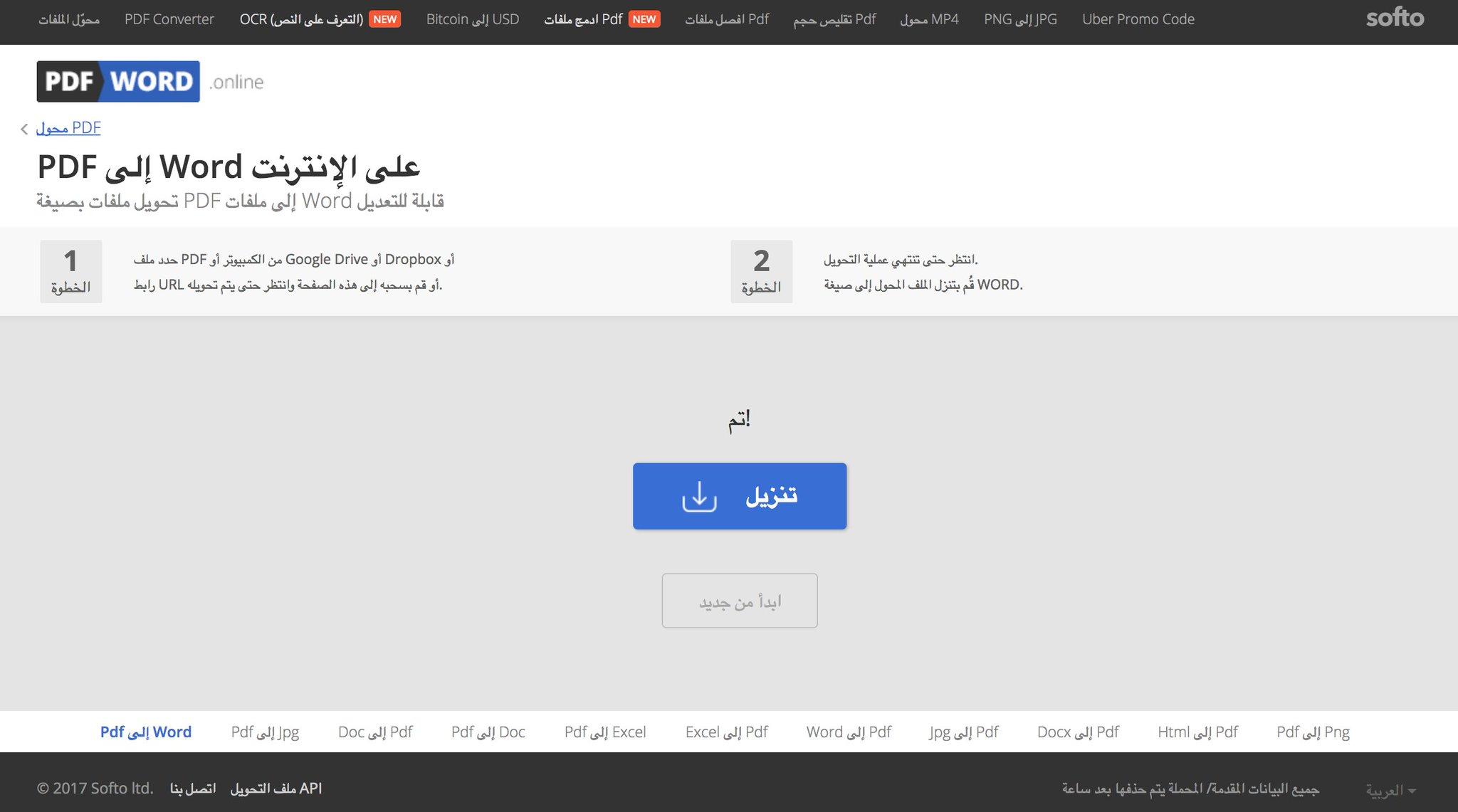 Uzivatel عبدالعزيز الحمادي Na Twitteru أفضل موقع جربته حتى اليوم
