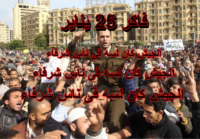 RT @sem_sem_yhya: كان الجيش فى شرفاء  وماذال  #فاكر_25يناير https://t.co/PyRiK5V2wz