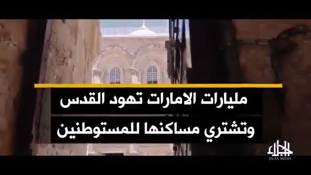 RT @hureyaksa: مليارات #الإمارات تهوّد #القدس المحتلة وتشتري مساكنها للمستوطنين الصهاينة👇 https://t.co/Z4vXyto0Vx
