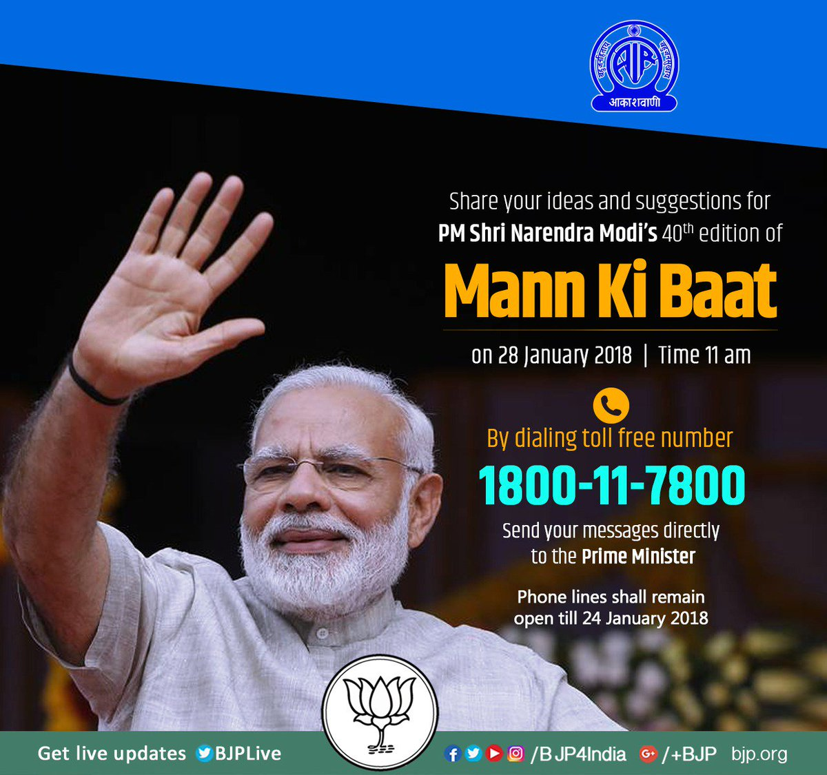 Dial 1800117800 to share your ideas and suggestions for 40th edition of PM Shri @narendramodi's #MannKiBaat on 28 January 2018. You can also share your inputs at https://t.co/f0bVMXRfDW.