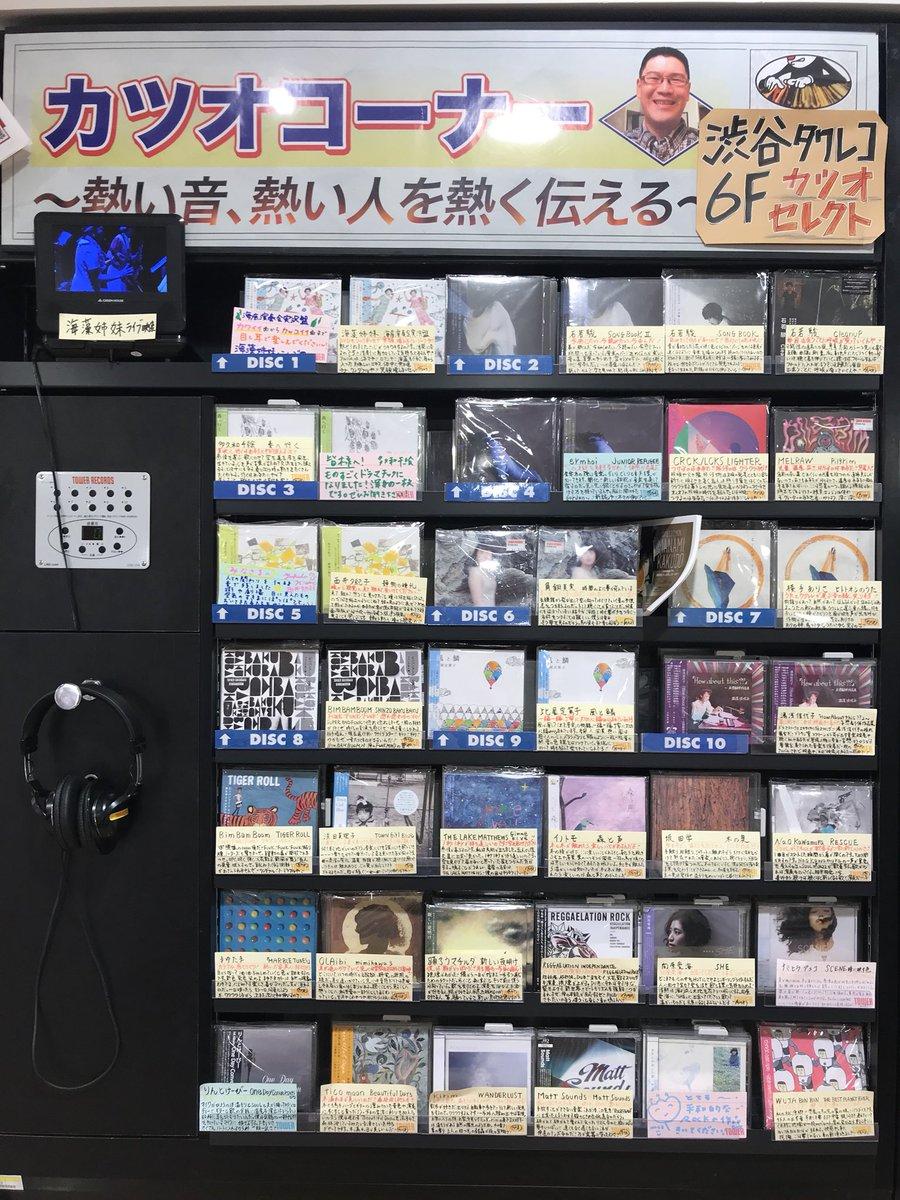 【#タワ渋カツオコーナー】6Fに、担当カツオが熱くオススメするの作品特集コーナー...