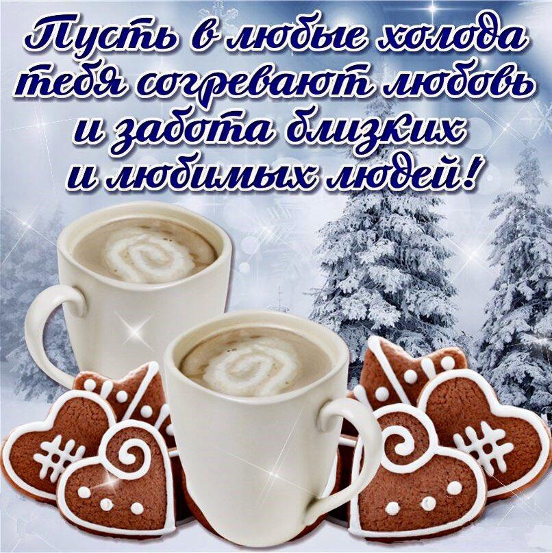Открытка днем, картинка доброе утро вторника зима