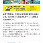 英検2級で学費免除になる横浜商科大学の話がバズってるけど、神奈川大の話も知ってくれ。学費免除どころか…