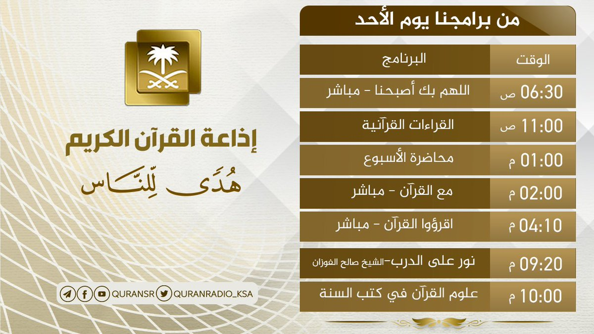 إذاعة القرآن الكريم على تويتر من أبرز برامجنا ليوم الأحد