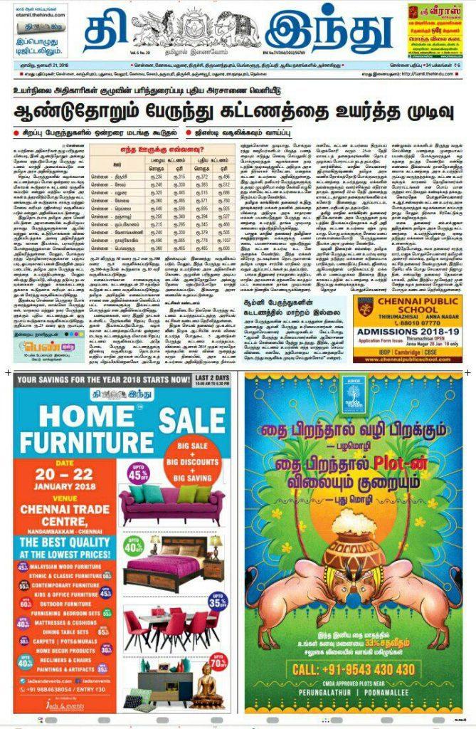 News pdf the paper hindu tamil