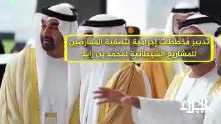 RT @hureyaksa: فيديو يكشف لكم الصراع الداخلي بين #آل_نهيان وكيف تخلص محمد بن زايد من معارضيه من داخل عائلته https://t.co/qyDjerNRYi