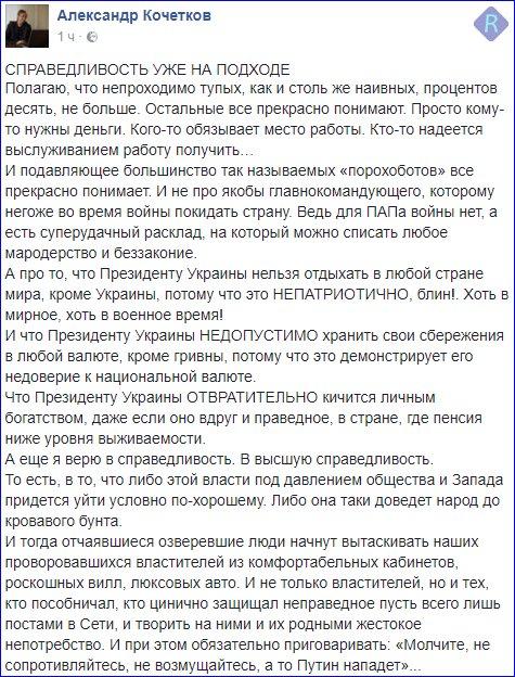 Госпогранслужба задержала россиянина, который незаконно пересек границу Украины и попросил статус беженца - Цензор.НЕТ 4734