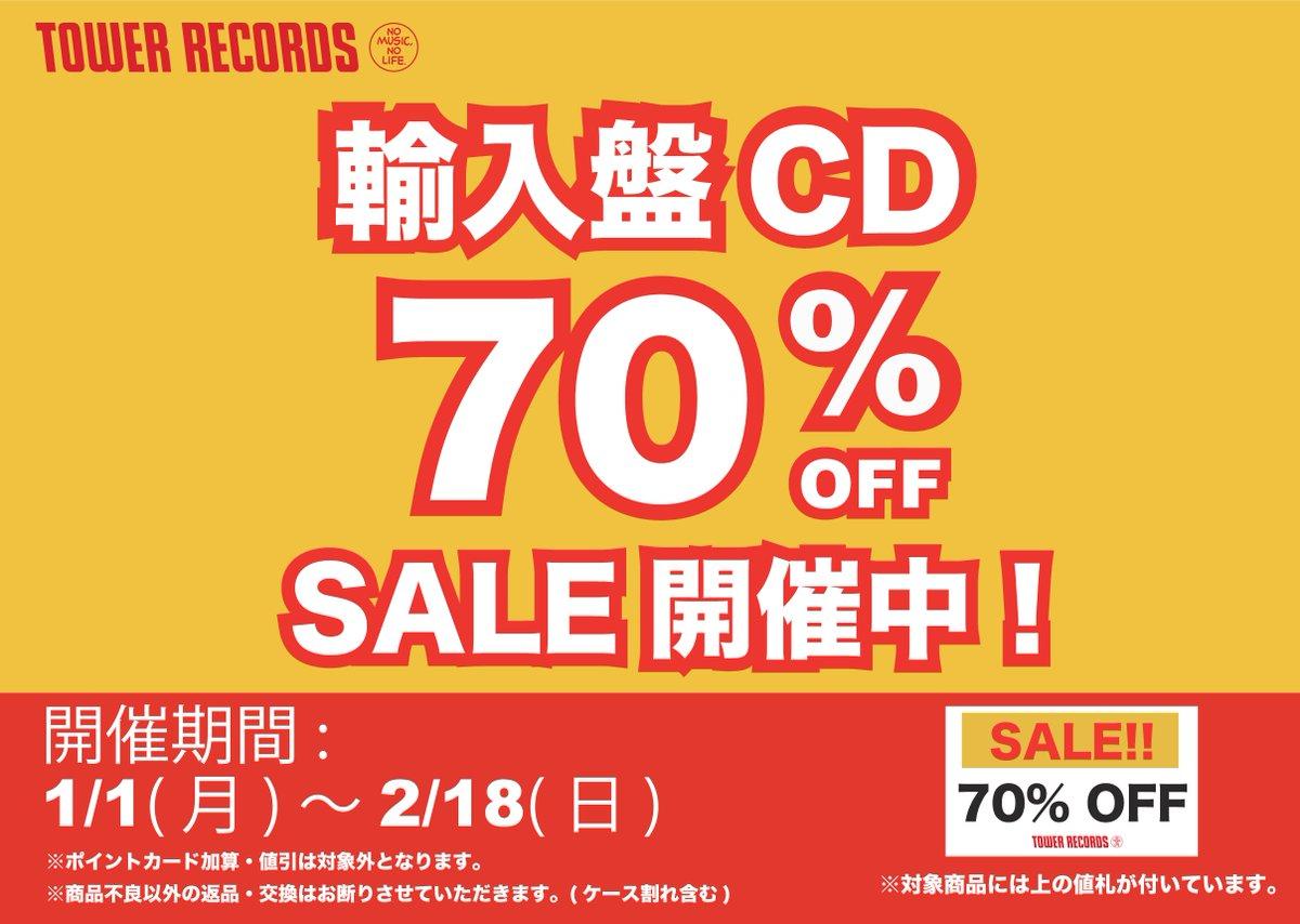只今、輸入盤CD/書籍 70%OFF SALEを開催中!名盤、迷盤、BOXやアナ...