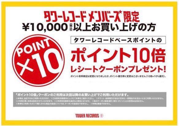 【タワーレコードメンバーズ限定】1万円以上お買い上げのお客様に、次回のお会計より...