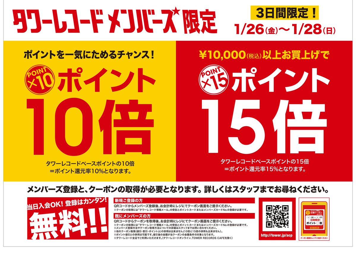 【予告】1/26(金)〜1/28(日)の3日間限定!タワレコメンバーズのお客様は...