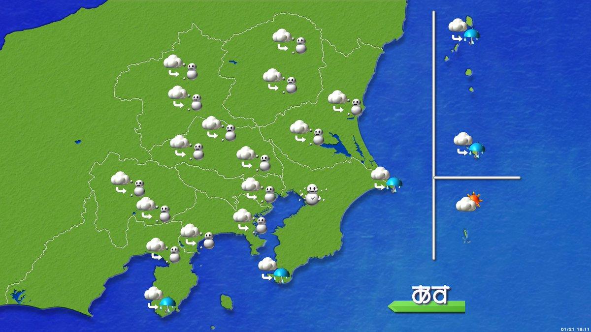 あす22日の関東甲信越地方各地の天気の予想です。お昼過ぎからはしだいに雪や雨が降り始める見込みです。
