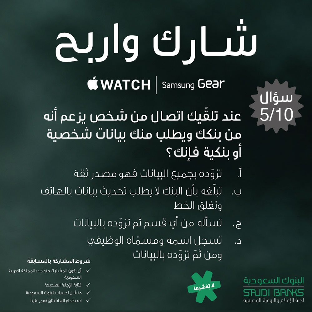 RT @SaudiBanks_info: شارك بالإجابة الصحيحة واربح Samsung Gear S3/Apple Watch  #مو_علينا https://t.co/NmbWZDu7yf