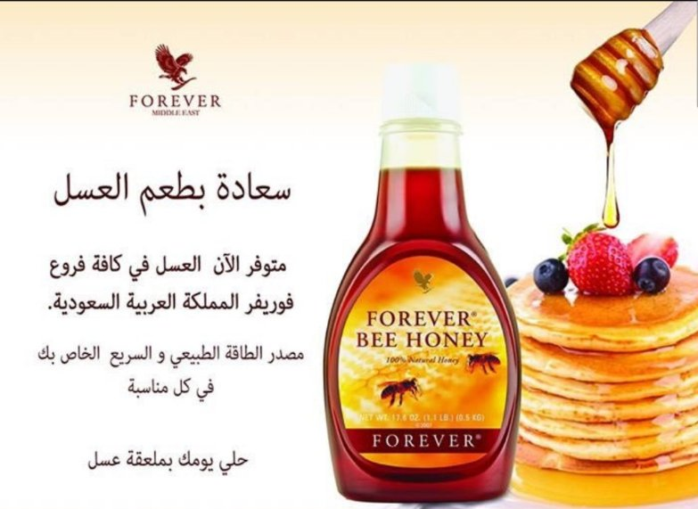 عسل طبيعي من مناحل شركة فورايفر ليفنج الامريكية DUE7mT6WkAE2ySq