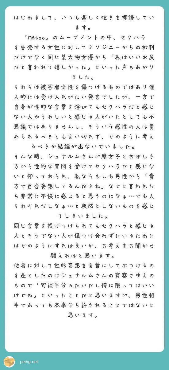 """シュナムル on Twitter: """"ハラス..."""